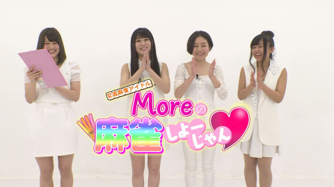 女流麻雀アイドルMoreの麻雀しよーじゃん #7