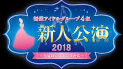 新人公演2018~真夏のシンデレラたち~