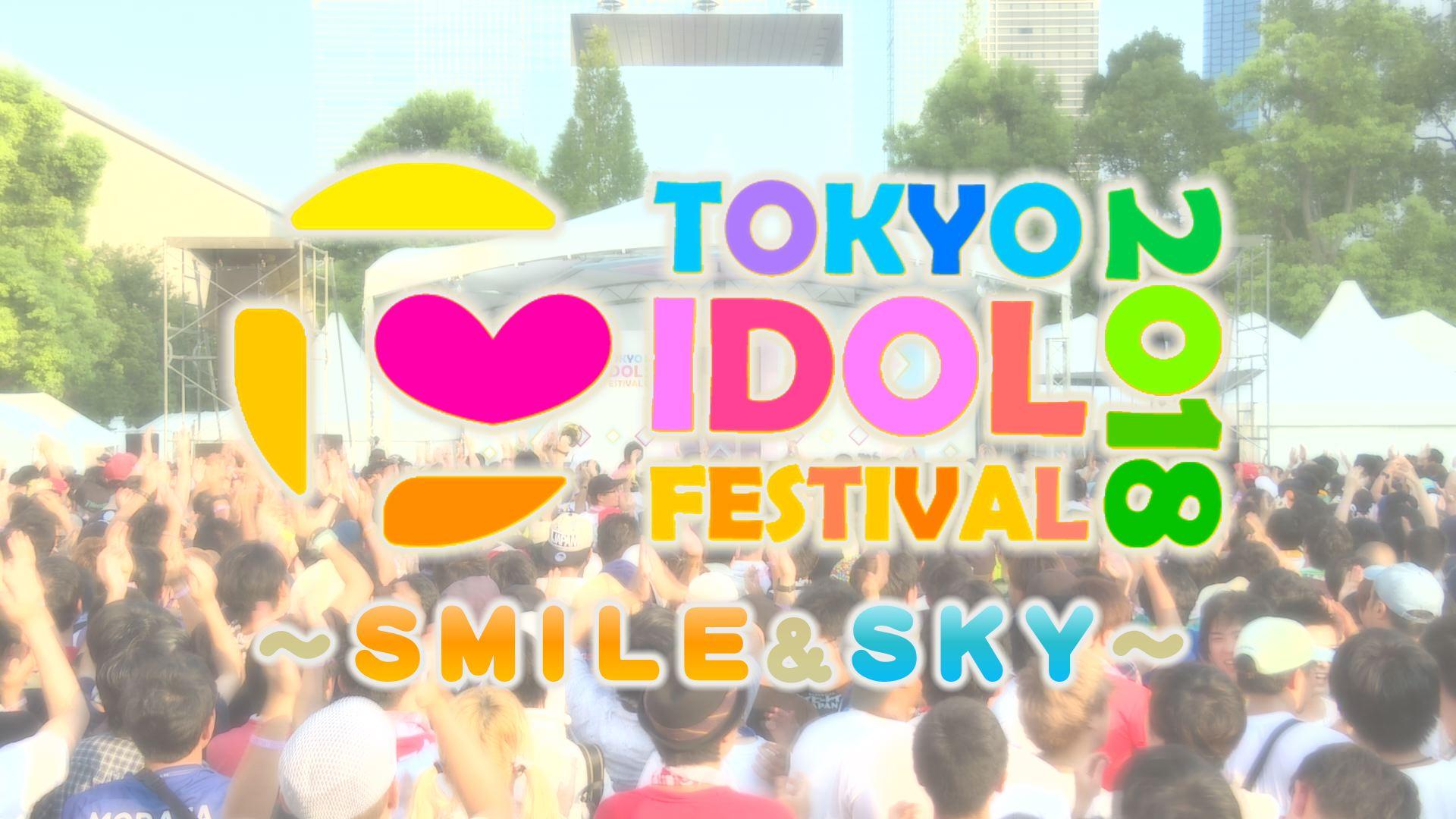 TOKYO IDOL FESTIVAL 2018~SMILE & SKY