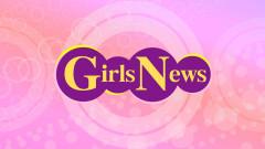 【無料放送】GirlsNews #61