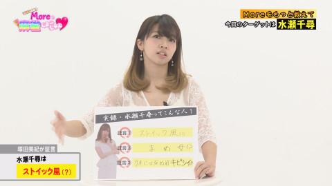 More 水瀬千尋 水瀬夏海 塚田美紀 松田麻矢