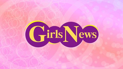 【無料放送】GirlsNews #63