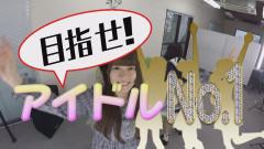 目指せ!アイドルNo.1