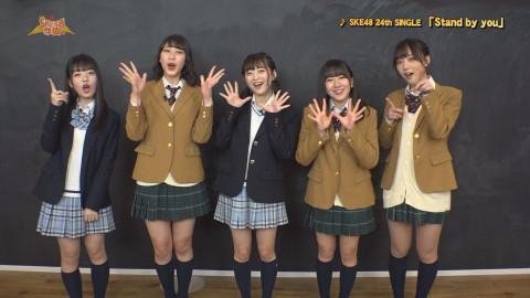 SKE48学園 #112