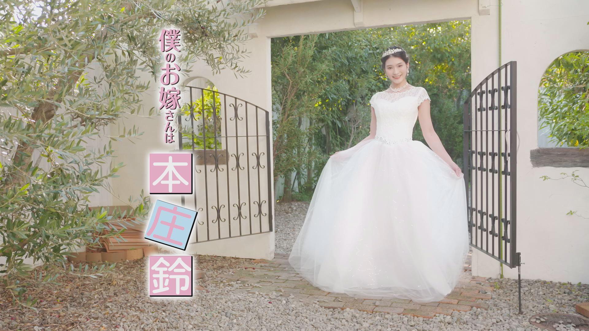 僕のお嫁さんは本庄鈴