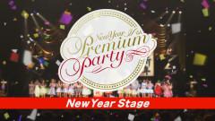 ニューイヤープレミアムパーティー2019~New Year Stage