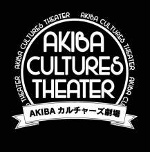 AKIBAカルチャーズ劇場増刊号 #204
