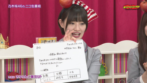 中田花奈 松村沙友理 乃木坂46