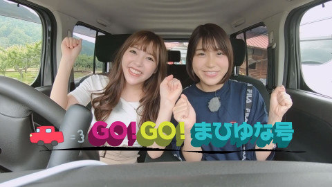 GO!GO!まひゆな号 1