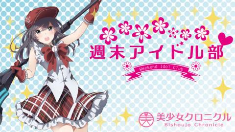 エラバレシ 煌めき☆アンフォレント グーグールル 上月せれな 週末アイドル部3期生