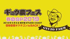 ギュウ農フェス 春のSP2019 怪物音響オクタゴン is BACK!