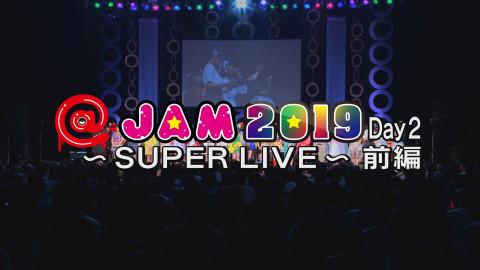 @JAM 2019~SUPER LIVE~前編