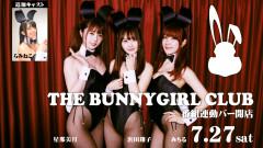 THE BUNNYGIRL CLUB #1