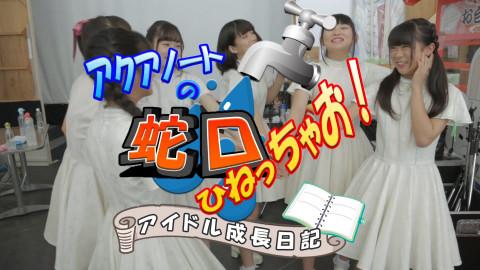 アクアノートの蛇口ひねっちゃお! #2
