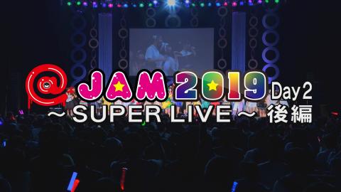 @JAM 2019~SUPER LIVE~後編