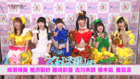 あゆみくりかまき sora tob sakana 転校少女* AKB48 Team8 まねきケチャ Task have Fun でんぱ組.inc