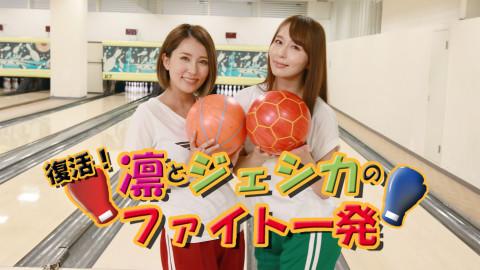 【希崎ジェシカ引退カウントダウン】復活!凛とジェシカのファイト一発 #1