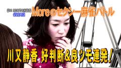 女流麻雀アイドルMoreの麻雀しよーじゃん #20