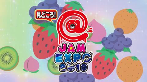 【無料放送】みどころ!@JAM EXPO 2019
