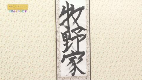 牧野由依 津田美波