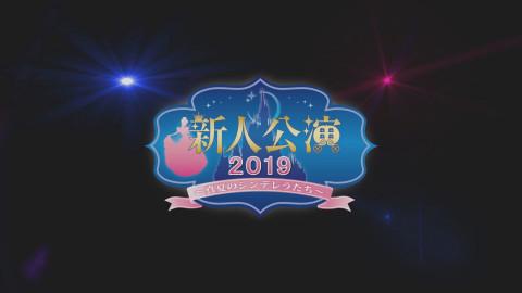 新人公演2019~真夏のシンデレラたち~