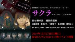 【映画】サクラ~キスからはじまる呪い~