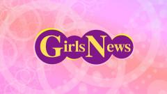【無料放送】GirlsNews #87