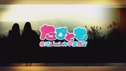 たびとも 希崎ジェシカ卒業旅行~前編