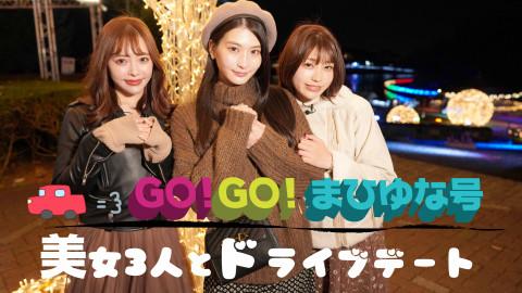 GO!GO!まひゆな号 3