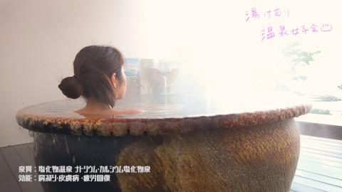 湯けむり温泉女子会 #1