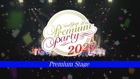 ニューイヤープレミアムパーティー2020~Premium Stage