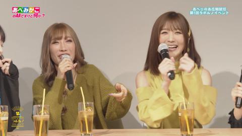 あべみかこ 野々原なずな 栄川乃亜 AIKA 大槻ひびき