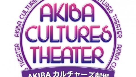 AKIBAカルチャーズ劇場LIVE~特別編 #8