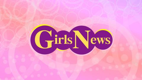 【無料放送】GirlsNews #100