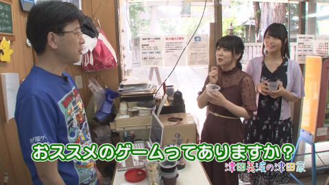 津田美波の津田家-TSUDAYA- #56