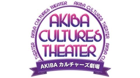 AKIBAカルチャーズ劇場LIVE~特別編 #13