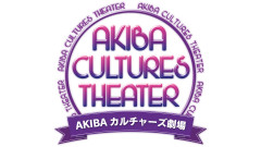 AKIBAカルチャーズ劇場LIVE~特別編 #15