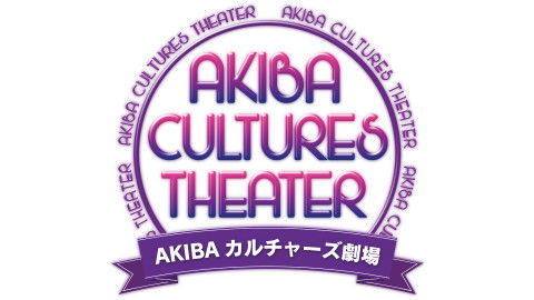 AKIBAカルチャーズ劇場LIVE~特別編 #19