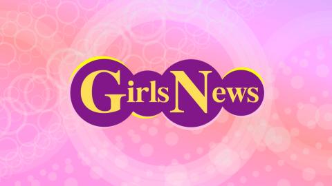 【無料放送】GirlsNews #101