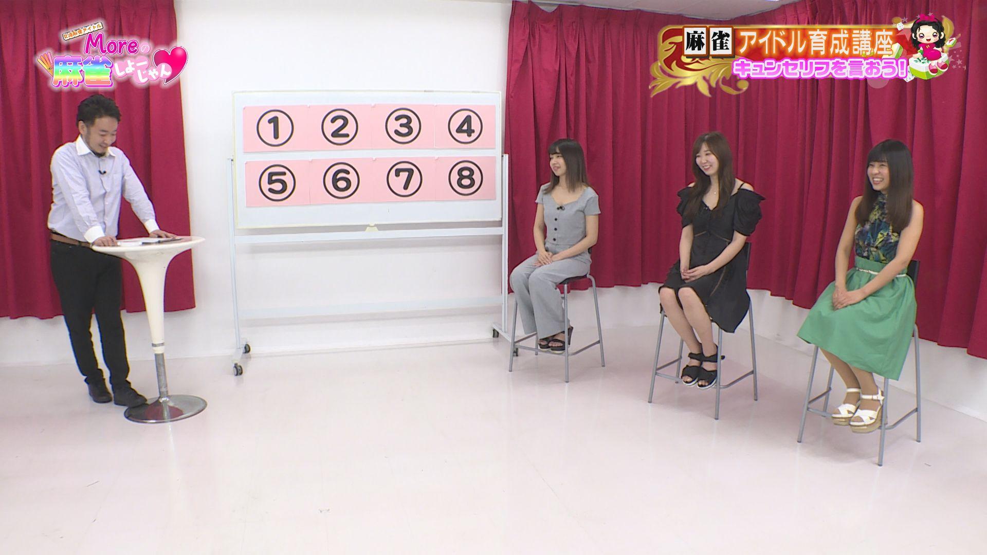 女流麻雀アイドルMoreの麻雀しよーじゃん #30
