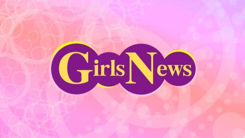 【無料放送】GirlsNews #102