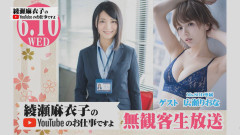 綾瀬麻衣子のYouTubeのお仕事ですよ4