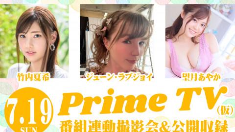 プライムTV 1