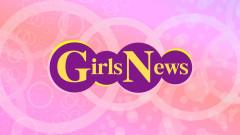 【無料放送】GirlsNews #104