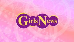 【無料放送】GirlsNews #105