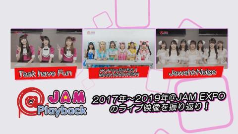 祝!@JAM 10周年YEAR!コメンタリー番組 @JAM PLAY BACK #1
