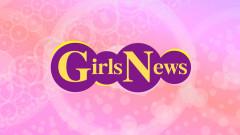 【無料放送】GirlsNews #106