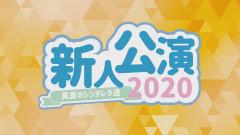 新人公演2020~真夏のシンデレラたち~