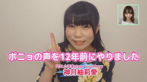 夏川愛実 OS☆U Re:Clash RABBIT HUTCH DIANNAプロジェクト練習生 神月柚莉愛