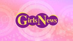 【無料放送】GirlsNews #107